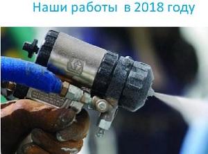 PPU_2018